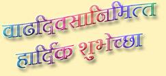 Vadhdivas Shubhechha vadhdivas marathi calligraphy depo mp3 Vadhdivas Chya Hardik Shubhechha Hd