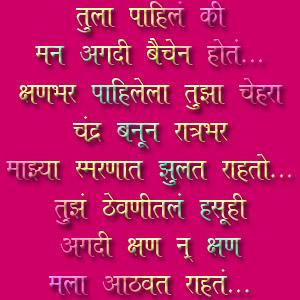 Marathi Love SMS In Hindi English Urdu In Marathi Messages