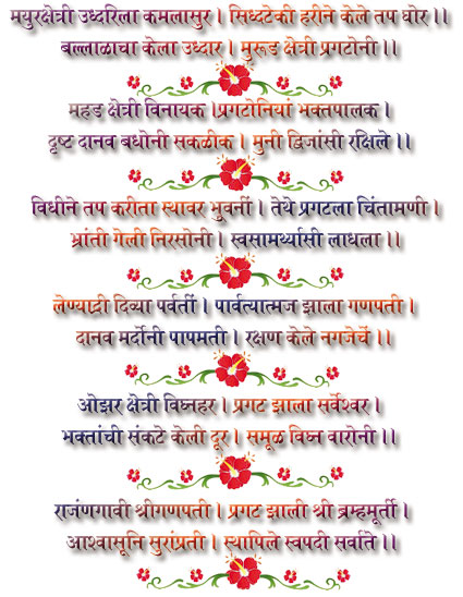 click here to send this greetings to a friend or www marathiecards com ...