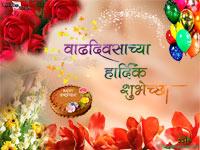 GANESH CHATURTHI CHYA HARDIK SHUBHECHHA IN MARATHI FONT Vadhdivas Chya Hardik Shubhechha Hd