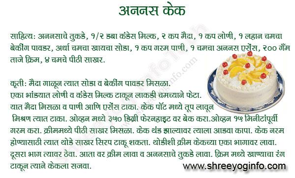 Pin Marathi Food Cuisine Culinary Encyclopedia Cake On