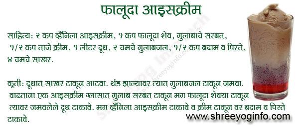 Ice Cream Recipes Ice Cream Recipes In Marathi